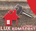 Lux комплект