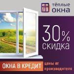: Скидка на окна -30% при заказе онлайн. Оплата заказа в кредит.