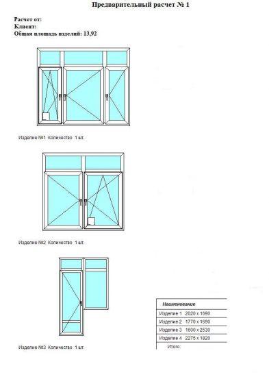 Готовые пластиковые окна установки